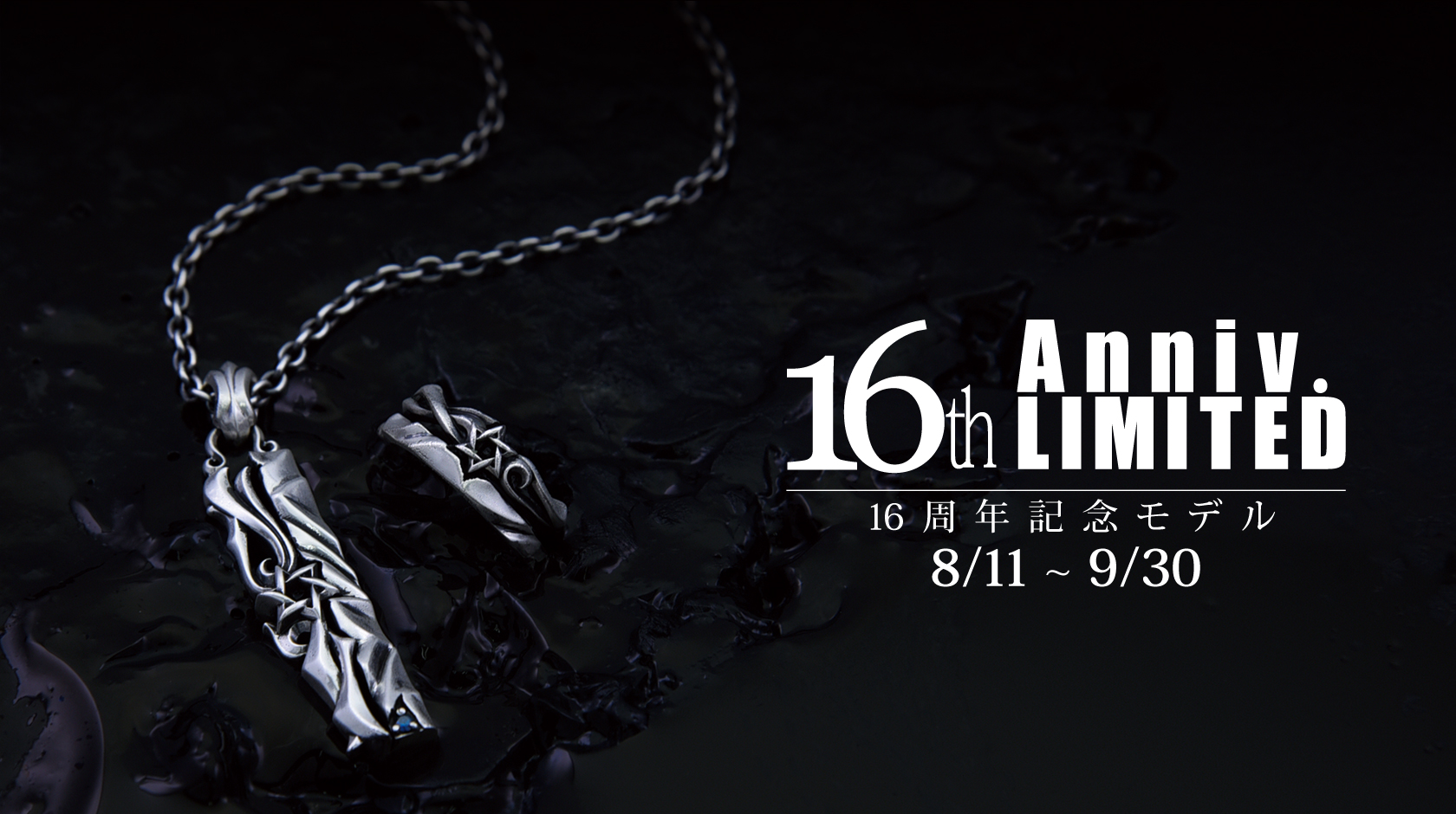 16th LIMITED MODEL